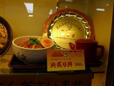 チャーシュー丼②