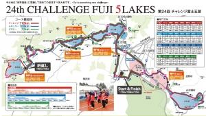 チャレンジ富士五湖2014マップ