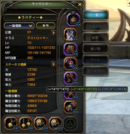 140423_★ラスティー★_ステータス