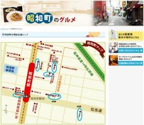 昭和町のグルメ1