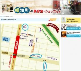 昭和町の美容室・ショップなど2