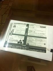 チラシ100円