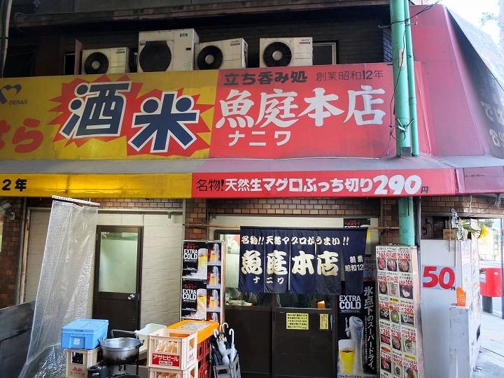 2014魚庭本店