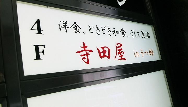 寺田屋ハンバーグ