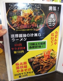 どぎゃん、台湾まぜ麺