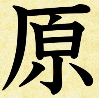 原_フォント