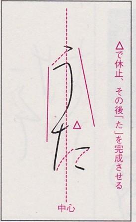うた_田中中央から左肩