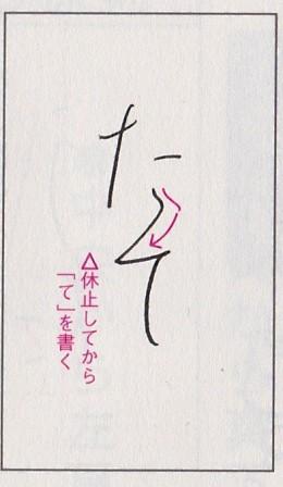 たて_田中右下から左肩