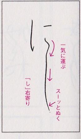 にし_田中右下から右肩