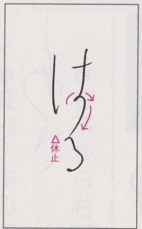 はる_田中右下から中央へ