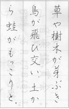 2014年4月3上以上手本_倉島須美子