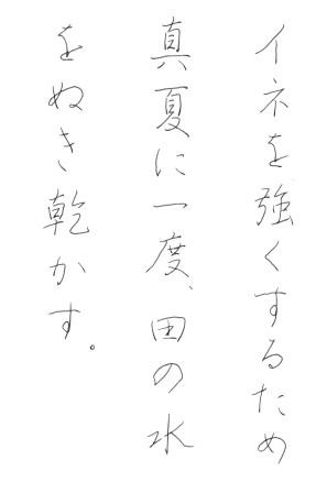 201405_ペン時代課題_倉島