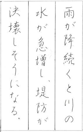 ペン時代2014年6月号課題_倉島