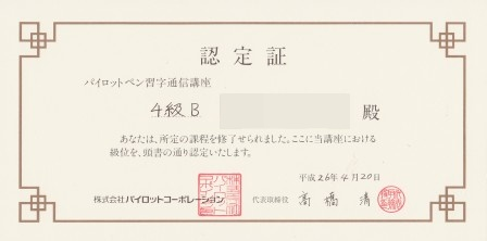 2013認定証