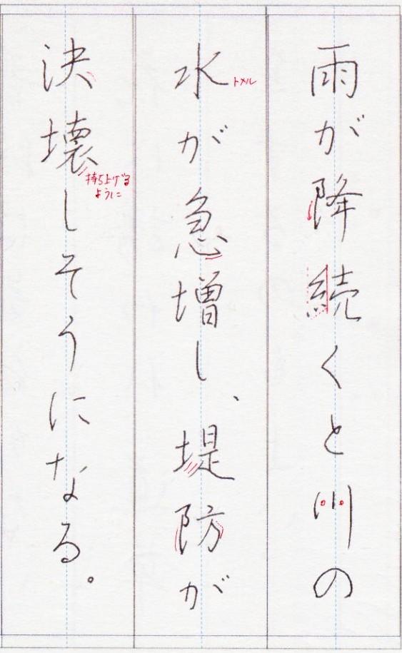 201406_お手本