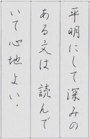 201407_ペン時代手本_加藤先生