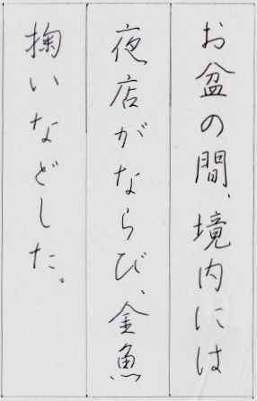 201407_ペン時代手本_倉島先生