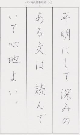 201407_ペン時代清書