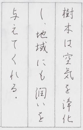 ペン時代9月_加藤先生