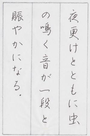 ペン時代9月_倉島先生