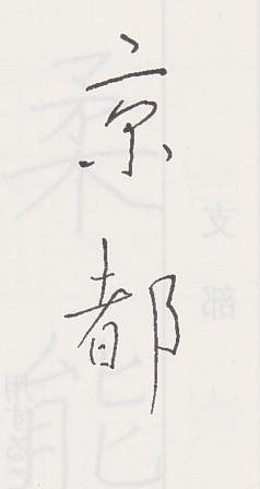 京都_法隆寺