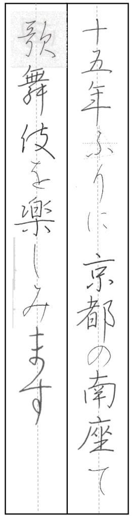 自作手本バージョン3