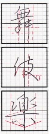 行書漢字詳解2
