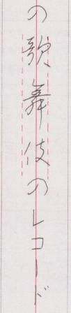 歌舞伎のレコード