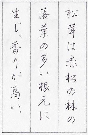 10月倉島先生