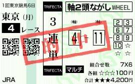 陽一・三連単・馬券・投資・負けない(0224東京4)