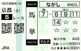 0426京都5(2)