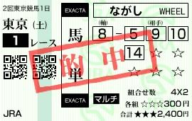 0426東京1(2)