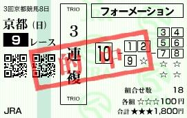 0518京都9(日刊コンピ 馬券生活 的中 万馬券 三連単 札幌競馬)