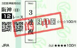 0622阪神12(日刊コンピ 馬券生活 的中 万馬券 三連単 札幌競馬)