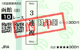 0629函館10(日刊コンピ 馬券生活 的中 万馬券 三連単 札幌競馬)