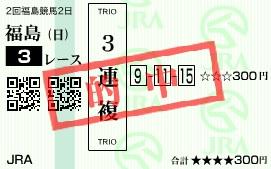 【的中馬券】0706福島3(日刊コンピ 馬券生活 的中 万馬券 三連単 札幌競馬)