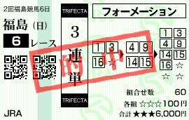 【的中馬券】0720福島6(日刊コンピ 馬券生活 的中 万馬券 三連単 札幌競馬)