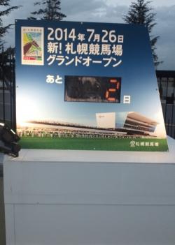 札幌競馬場グランドオープンまであと2日