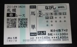 札幌8レース馬券