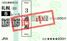 【的中馬券】0727札幌5(2)(日刊コンピ 馬券生活 的中 万馬券 三連単 札幌競馬)