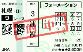 【的中馬券】0727札幌9(日刊コンピ 馬券生活 的中 万馬券 三連単 札幌競馬)