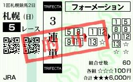 【的中馬券】0727札幌5(日刊コンピ 馬券生活 的中 万馬券 三連単 札幌競馬)