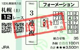 【的中馬券】0726札幌12(日刊コンピ 馬券生活 的中 万馬券 三連単 札幌競馬)