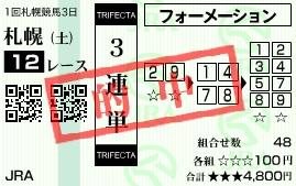 【的中馬券】0802札幌12(日刊コンピ 馬券生活 的中 万馬券 三連単 札幌競馬)