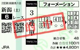【的中馬券】0802新潟6(日刊コンピ 馬券生活 的中 万馬券 三連単 札幌競馬)