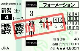 【的中馬券】0802新潟4(日刊コンピ 馬券生活 的中 万馬券 三連単 札幌競馬)