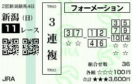 0810新潟11