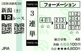 0809新潟12