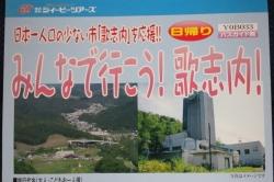 日本で一番人口の少ない市・歌志内市