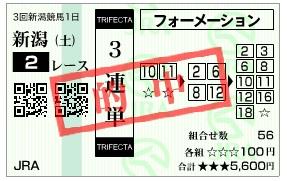 【的中馬券】0913新潟2(日刊コンピ 馬券生活 的中 万馬券 三連単 札幌競馬)